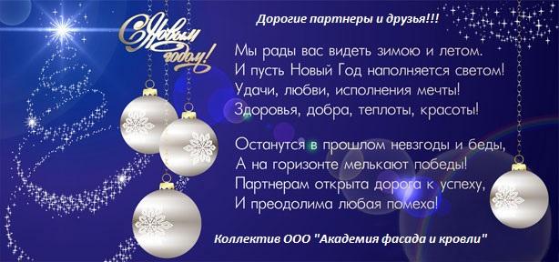 Красивые новогодние поздравления коллективу
